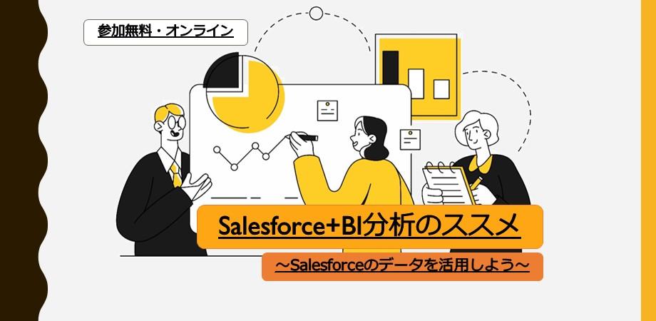 【無料・WEB】Salesforce+BI分析のススメ   ~Salesforceのデータを活用しよう!~