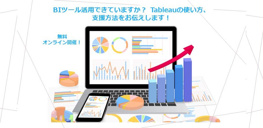 【無料・オンライン】BIツール活用できていますか? Tableauの使い方、支援方法をお伝えします!